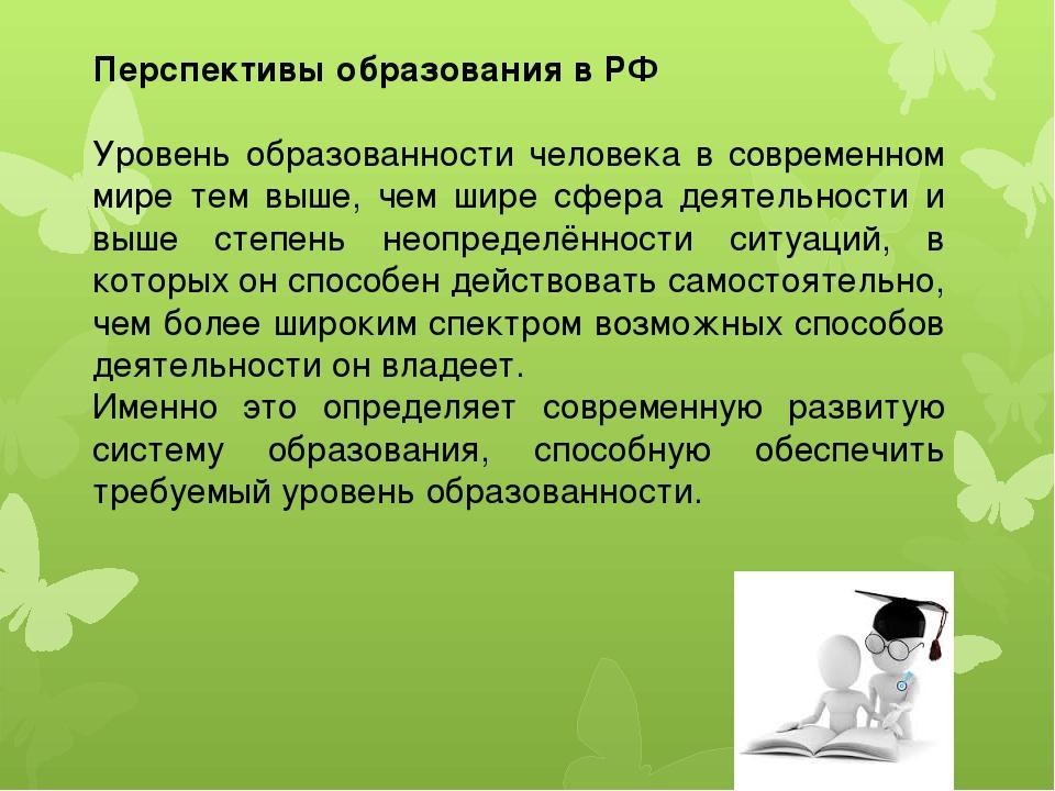 Перспективы образования в РФ Уровень образованности человека в современном ми...