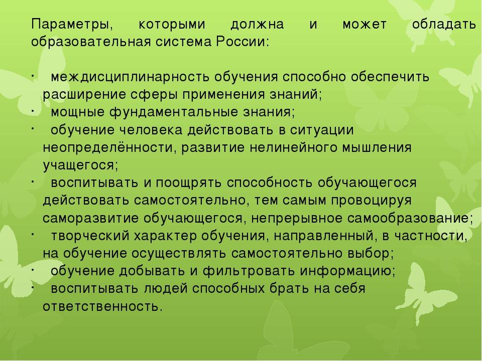 Параметры, которыми должна и может обладать образовательная система России: м...