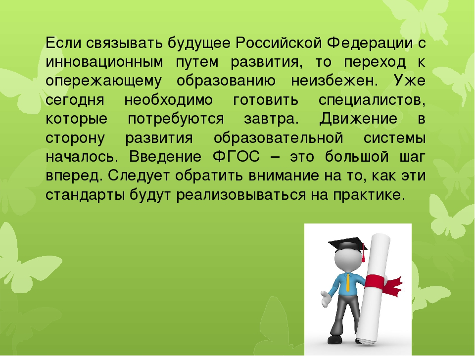Если связывать будущее Российской Федерации с инновационным путем развития, т...