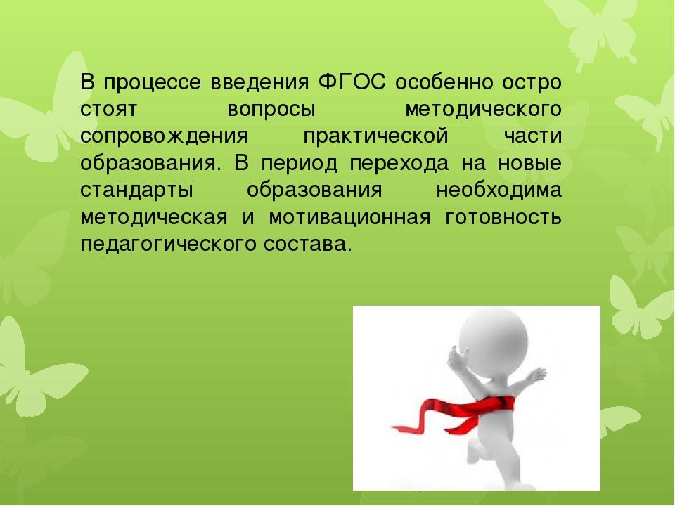 В процессе введения ФГОС особенно остро стоят вопросы методического сопровожд...