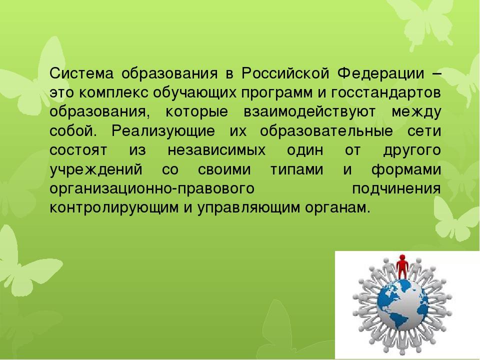Система образования в Российской Федерации – это комплекс обучающих программ...