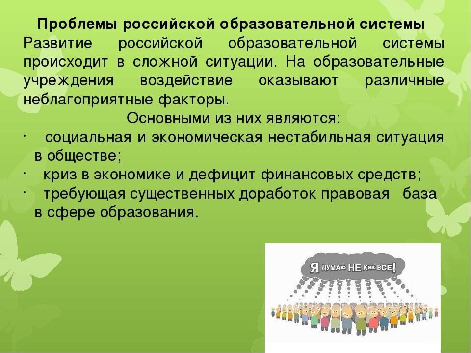 Проблемы российской образовательной системы Развитие российской образовательн...