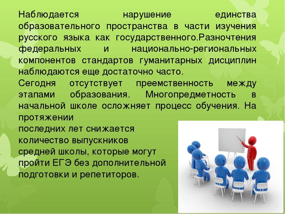Наблюдается нарушение единства образовательного пространства в части изучения...