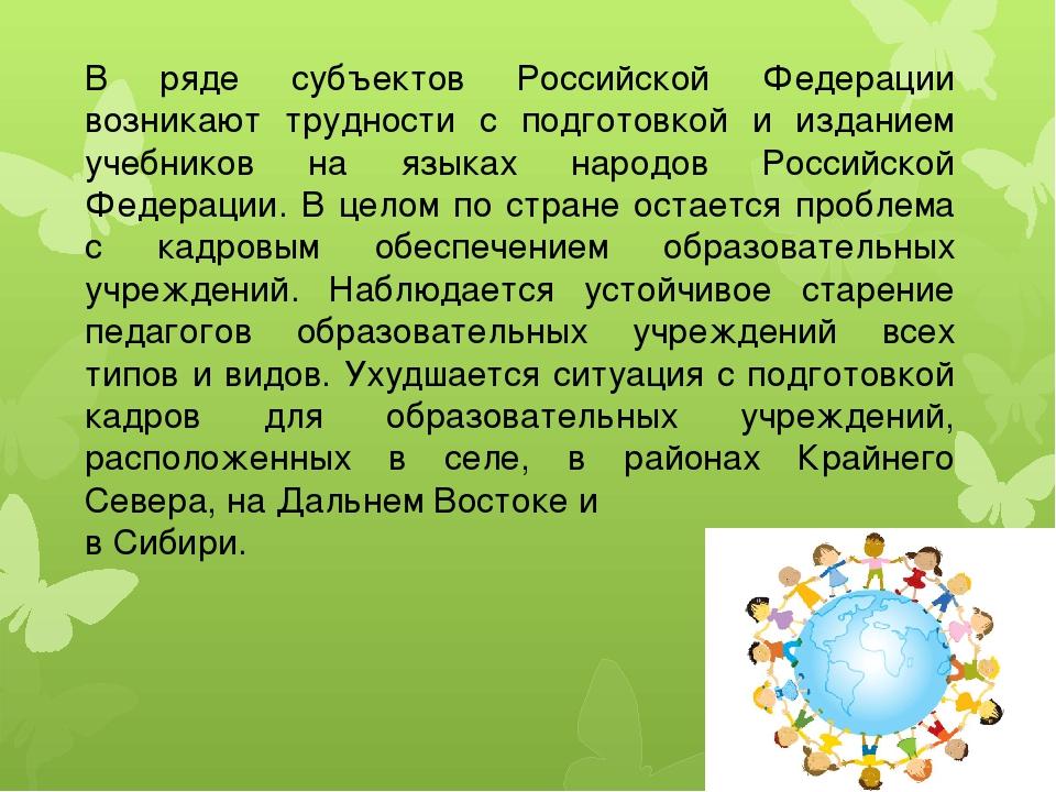 В ряде субъектов Российской Федерации возникают трудности с подготовкой и изд...