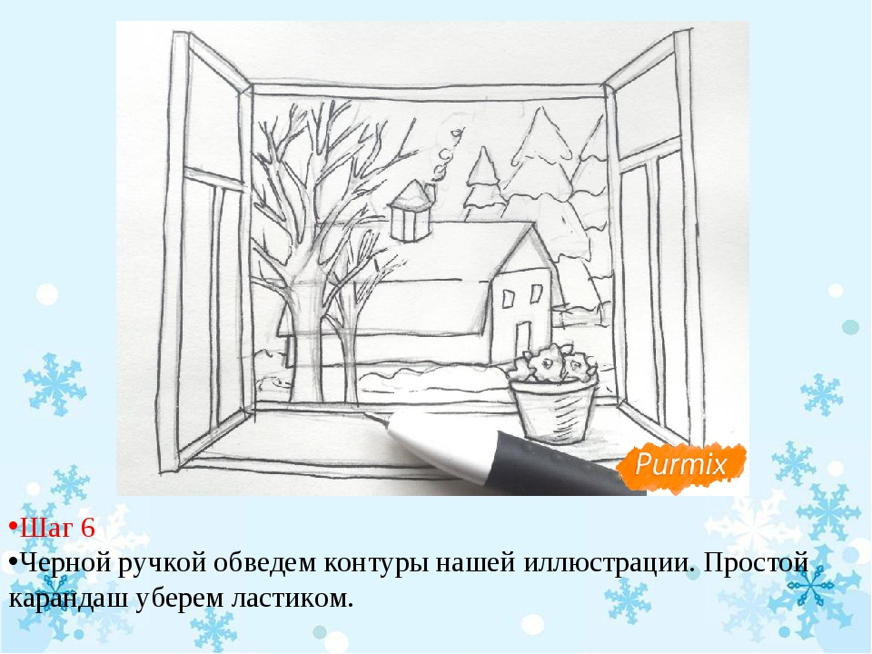 Шаг 6 Черной ручкой обведем контуры нашей иллюстрации. Простой карандаш убере...