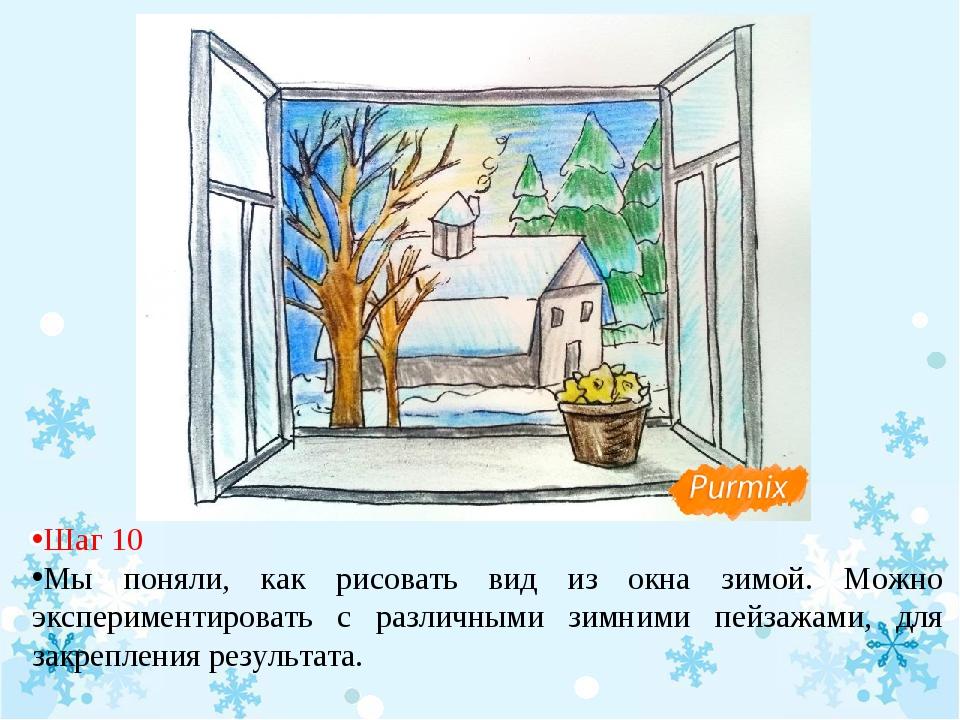 Шаг 10 Мы поняли, как рисовать вид из окна зимой. Можно экспериментировать с...