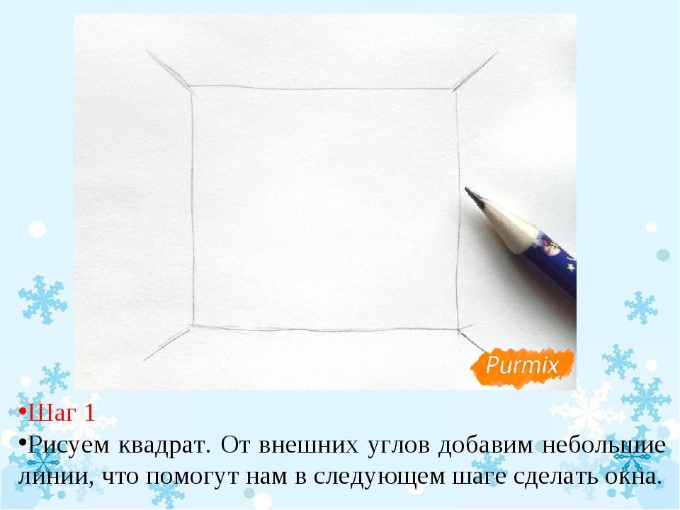 Шаг 1 Рисуем квадрат. От внешних углов добавим небольшие линии, что помогут н...