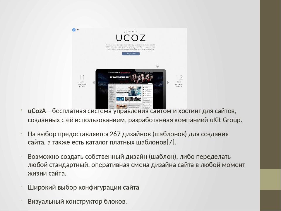 продвижение сайта конкурсов