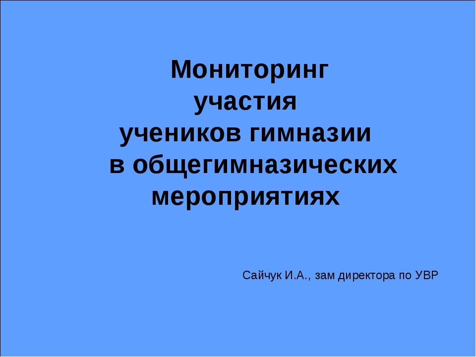 Мониторинг участия учеников гимназии в общегимназических мероприятиях Сайчук...