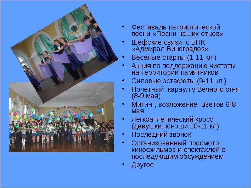 Фестиваль патриотической песни «Песни наших отцов» Шефские связи с БПК «Адмир...