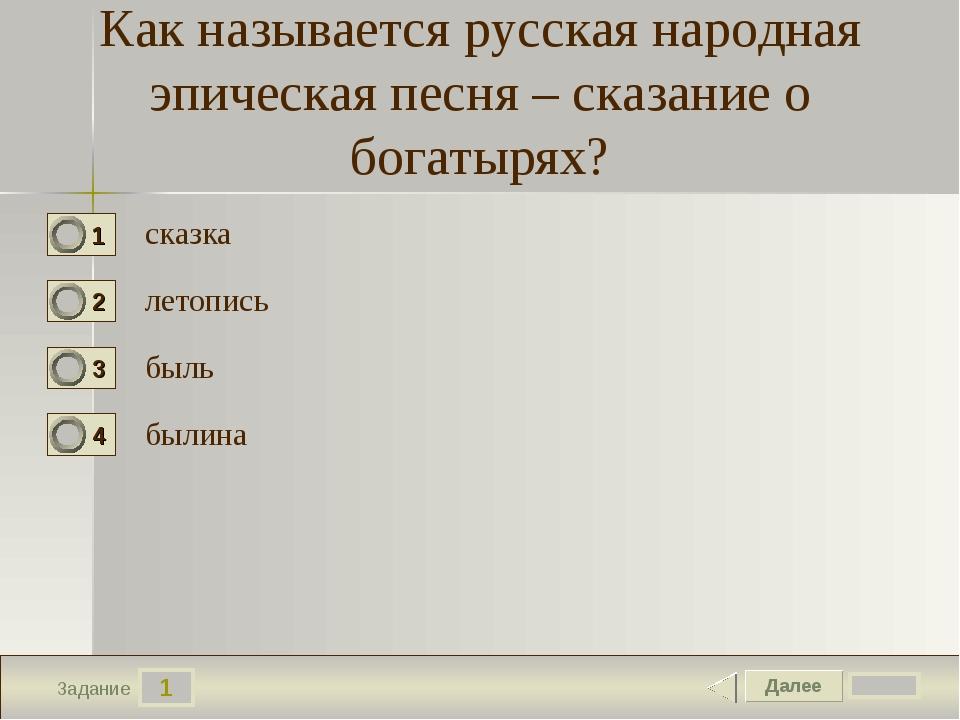 1 Задание Как называется русская народная эпическая песня – сказание о богаты...