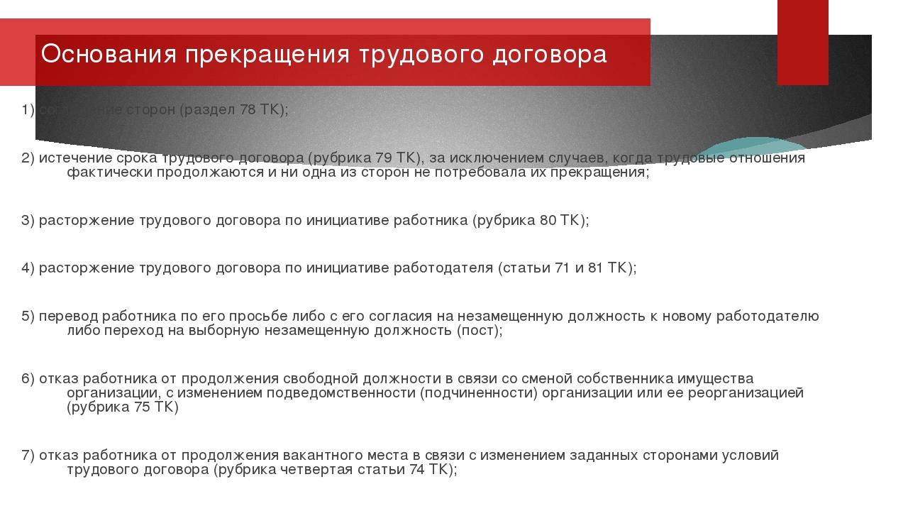 1) соглашение сторон (раздел 78 ТК); 2) истечение срока трудового договора (р...