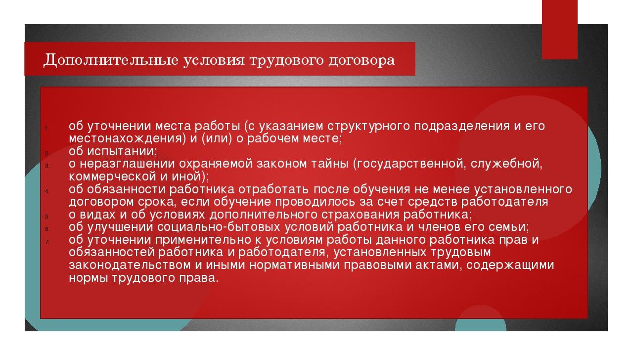 Дополнительные условия трудового договора об уточнении места работы (с указан...