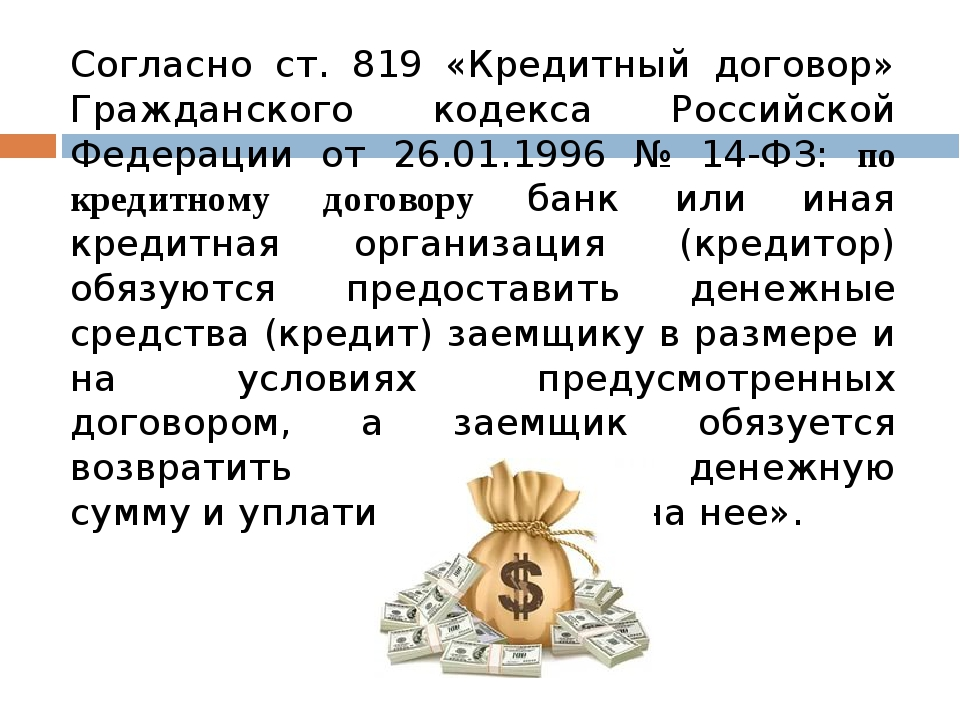 размер кредитного договора банком банки алматы кредит без подтверждения дохода