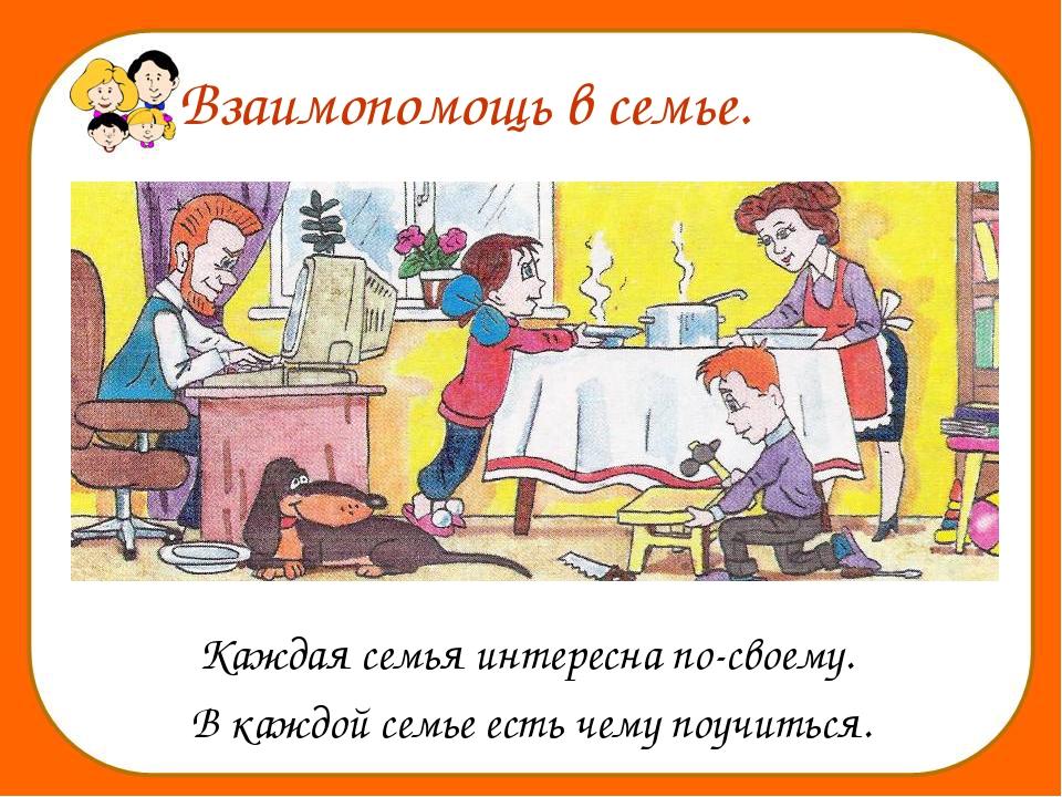 Взаимопомощь в семье. Каждая семья интересна по-своему. В каждой семье есть...