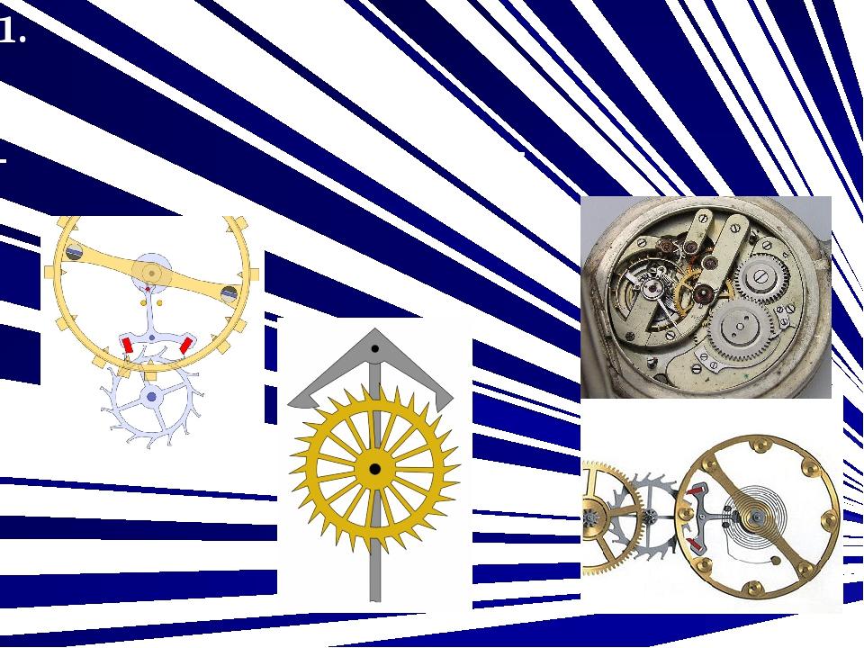 1. Из истории появления часов Анкерный механизм - маятниковых часов - ручных...