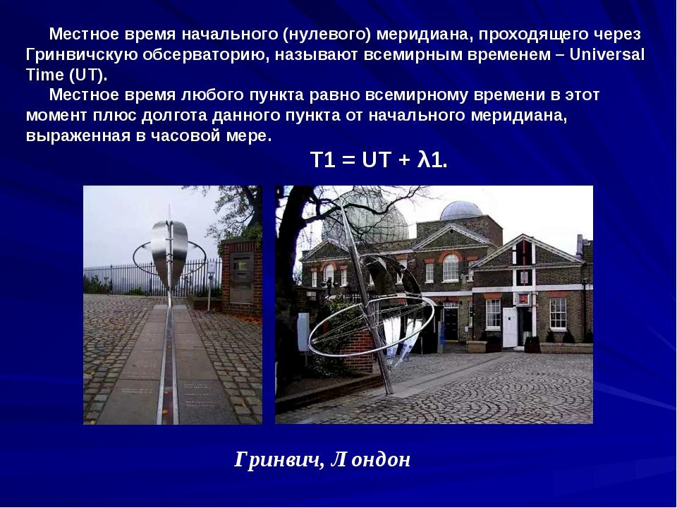 Гринвич, Лондон Местное время начального (нулевого) меридиана, проходящего че...