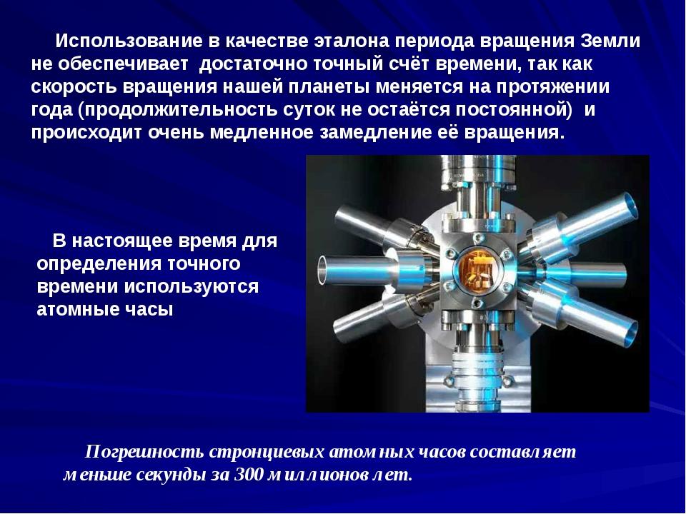 Использование в качестве эталона периода вращения Земли не обеспечивает дост...