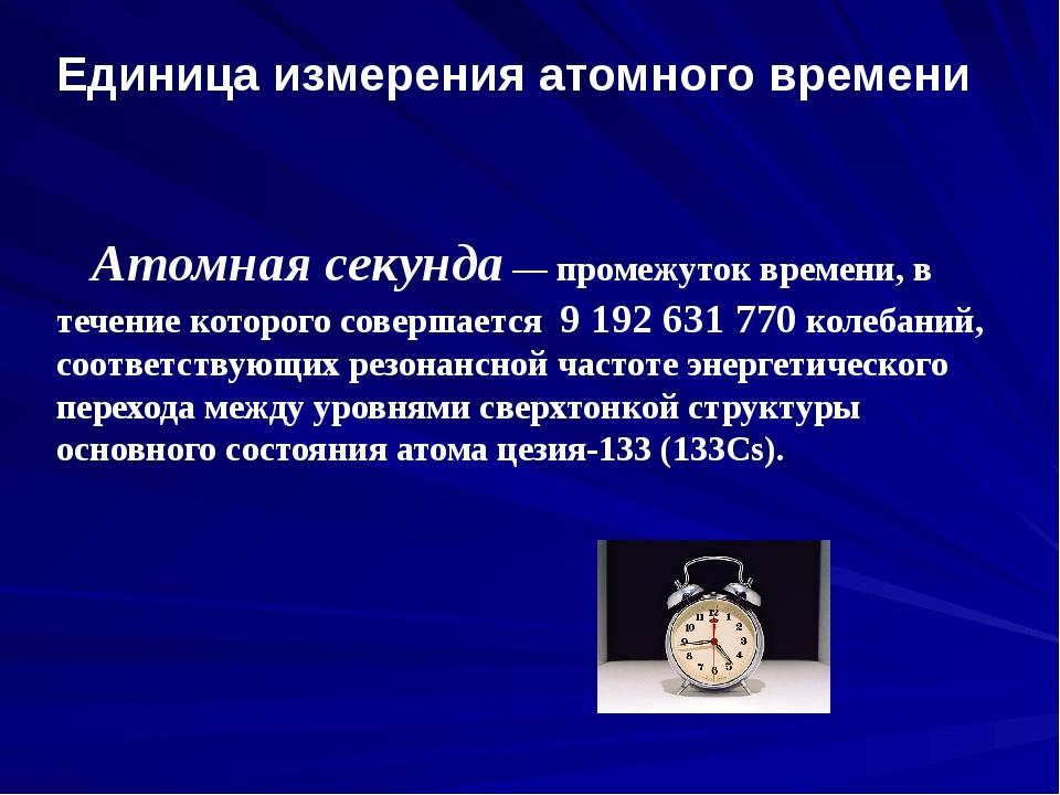 Атомная секунда — промежуток времени, в течение которого совершается 9 192 6...