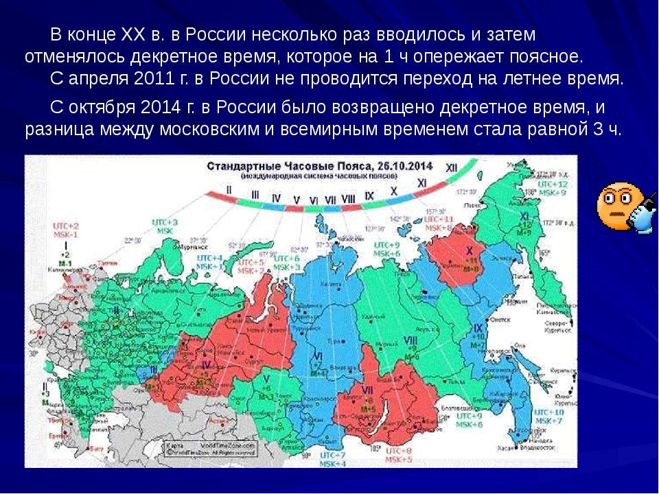 В конце ХХ в. в России несколько раз вводилось и затем отменялось декретное...