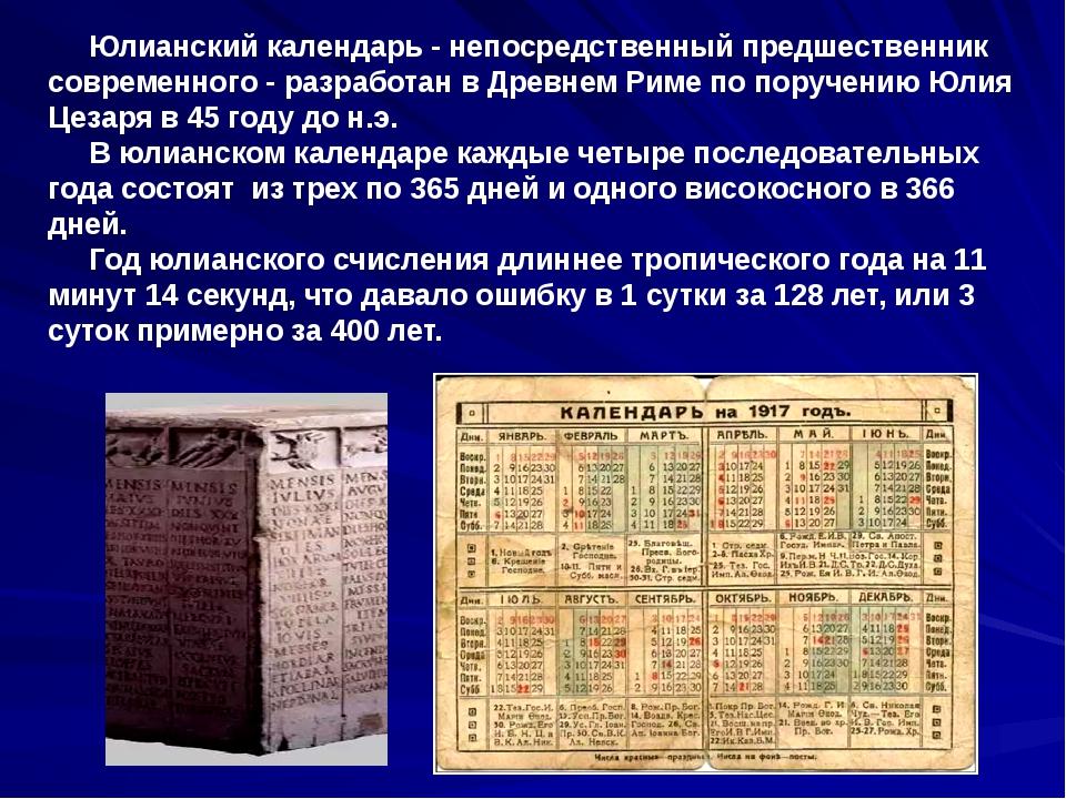 Юлианский календарь - непосредственный предшественник современного - разрабо...