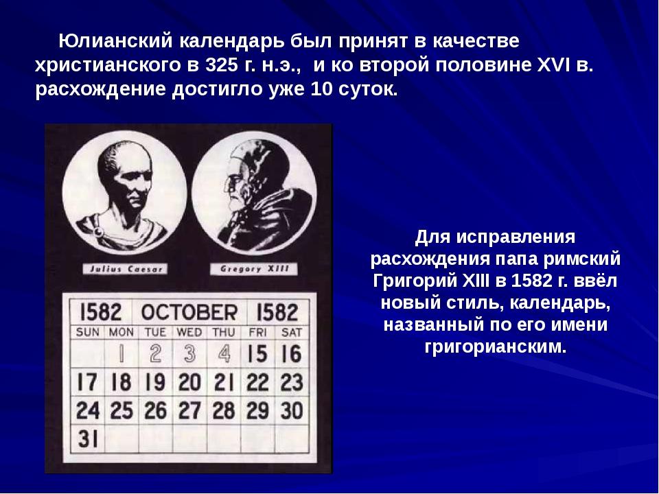 Юлианский календарь был принят в качестве христианского в 325 г. н.э., и ко...