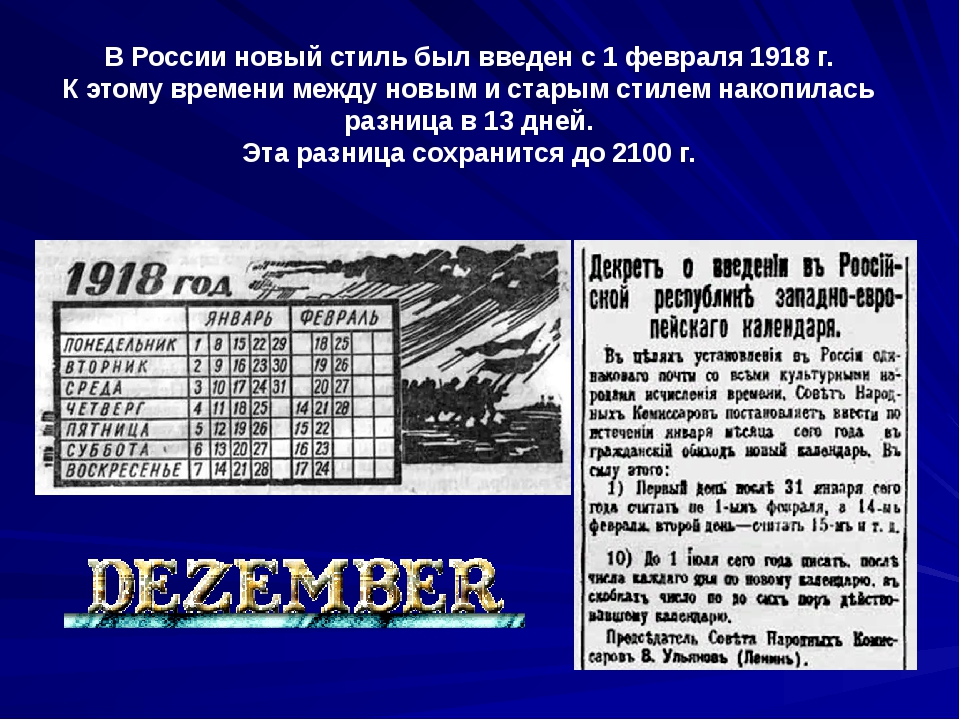В России новый стиль был введен с 1 февраля 1918 г. К этому времени между нов...