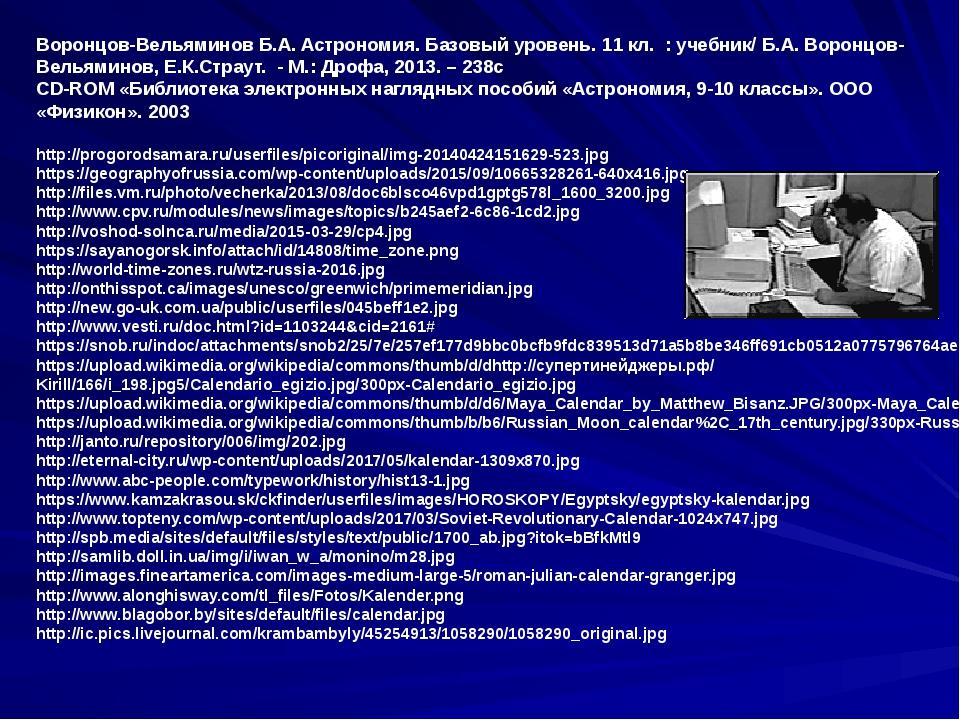 Воронцов-Вельяминов Б.А. Астрономия. Базовый уровень. 11 кл. : учебник/ Б.А....