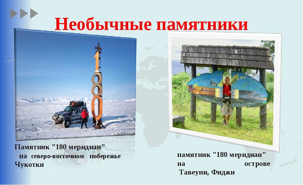 """Необычные памятники Памятник """"180 меридиан"""" на северо-восточном побережье..."""