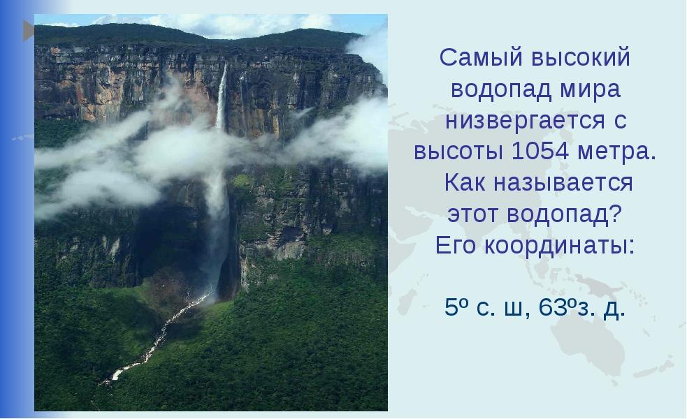Самый высокий водопад мира низвергается с высоты 1054 метра. Как называется э...