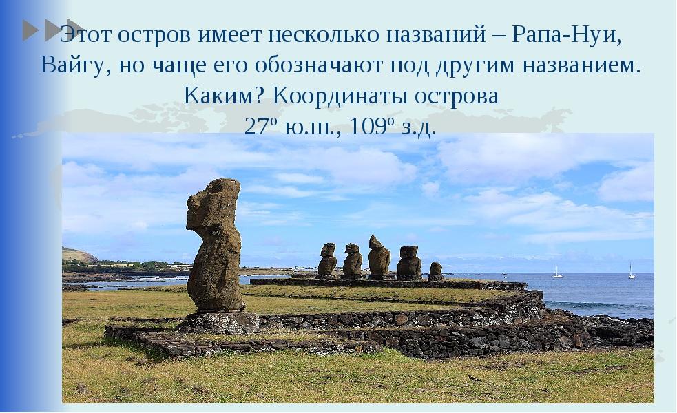 Этот остров имеет несколько названий – Рапа-Нуи, Вайгу, но чаще его обозначаю...