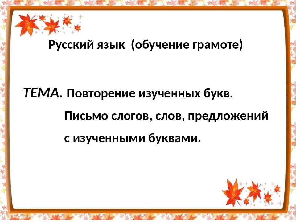 Русский язык (обучение грамоте) ТЕМА. Повторение изученных букв. Письмо слог...