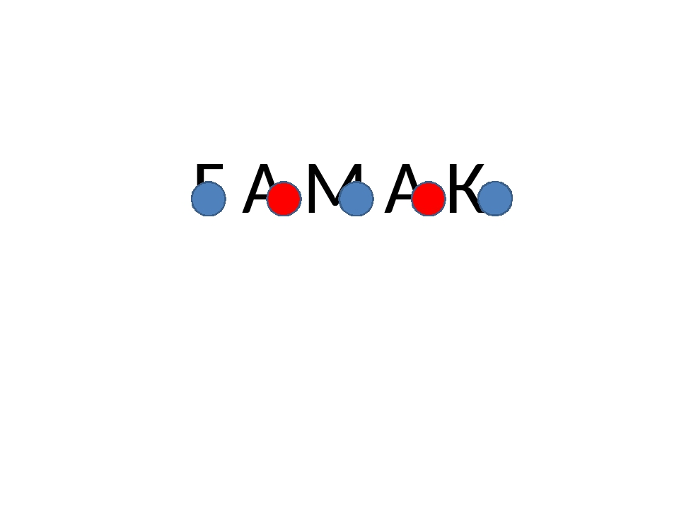 Г А М А К