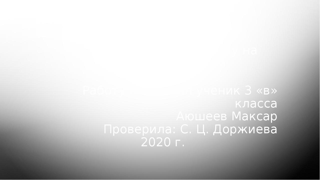 Маоу сош 52 проект по русскому языку на тему : тайна имени Работу выполнил уч...