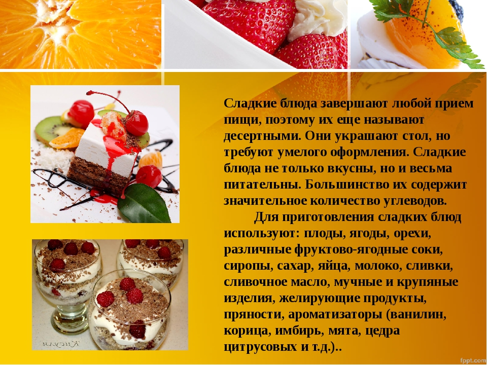 рецепты с картинками блюд не сладких блюд