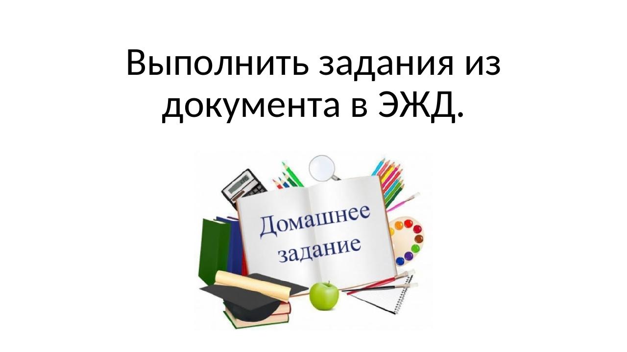 Выполнить задания из документа в ЭЖД.