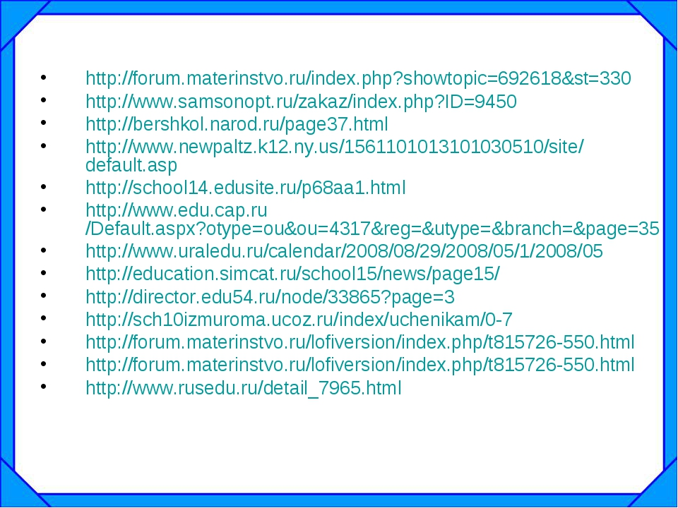 http://forum.materinstvo.ru/index.php?showtopic=692618&st=330 http://www.sams...