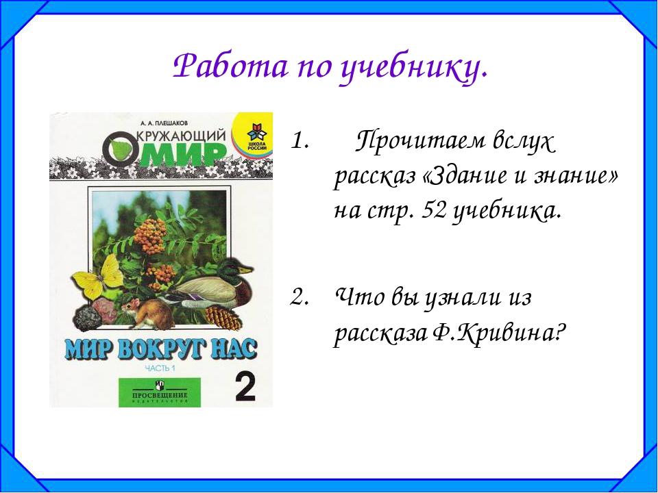 Работа по учебнику. Прочитаем вслух рассказ «Здание и знание» на стр. 52 уче...