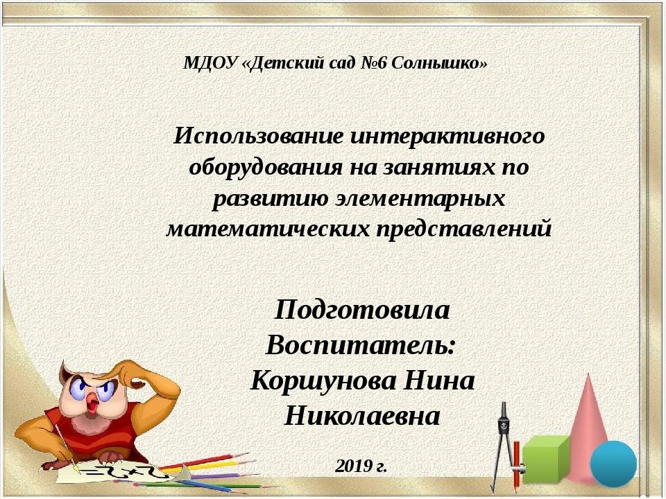 МДОУ «Детский сад №6 Солнышко» Использование интерактивного оборудования на з...