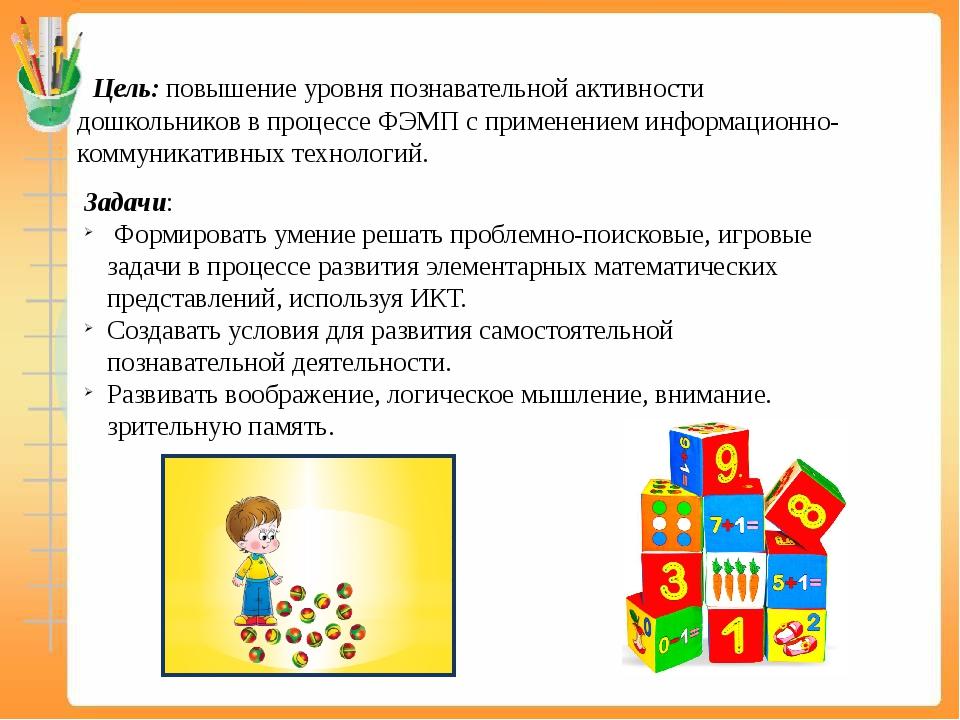 Цель: повышение уровня познавательной активности дошкольников в процессе ФЭМ...
