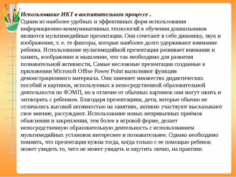 Использование ИКТ в воспитательном процессе . Одним из наиболее удобных и эфф...
