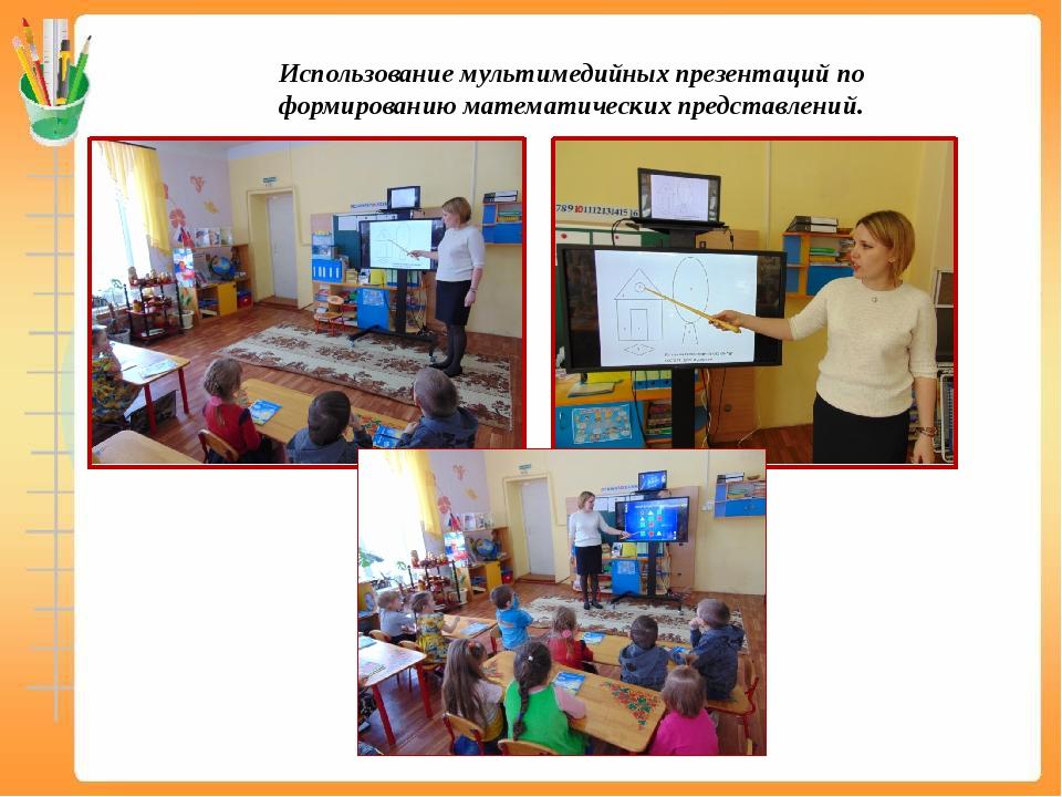 Использование мультимедийных презентаций по формированию математических предс...