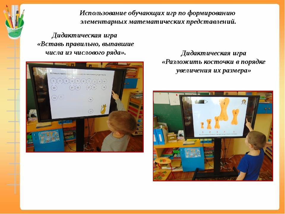 Использование обучающих игр по формированию элементарных математических пред...