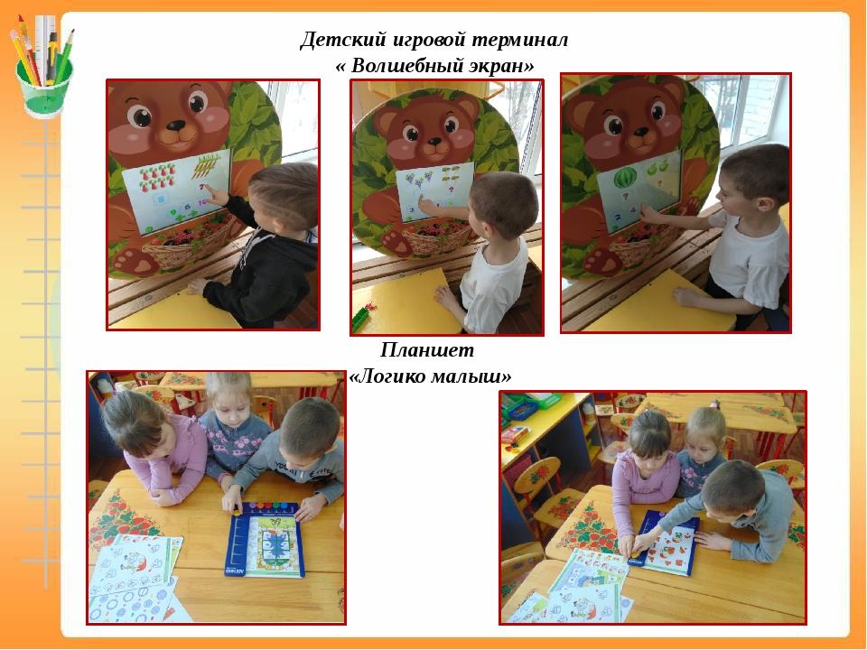 Детский игровой терминал « Волшебный экран» Планшет «Логико малыш»