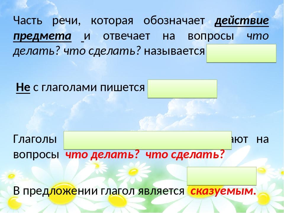 Часть речи, которая обозначает действие предмета и отвечает на вопросы что де...