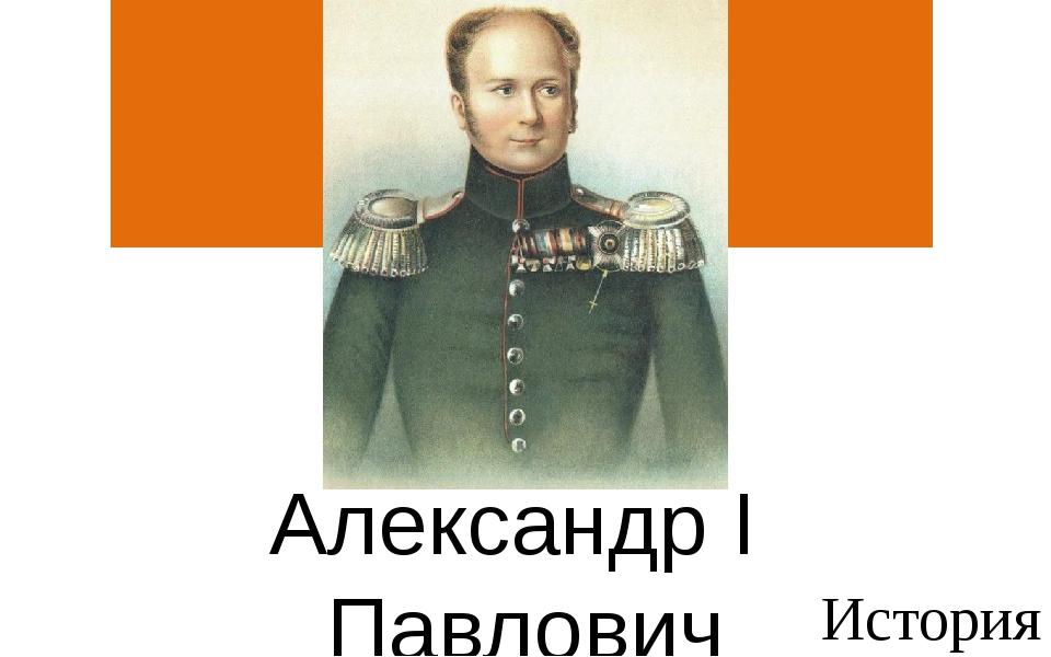 Александр I Павлович История России 10 класс