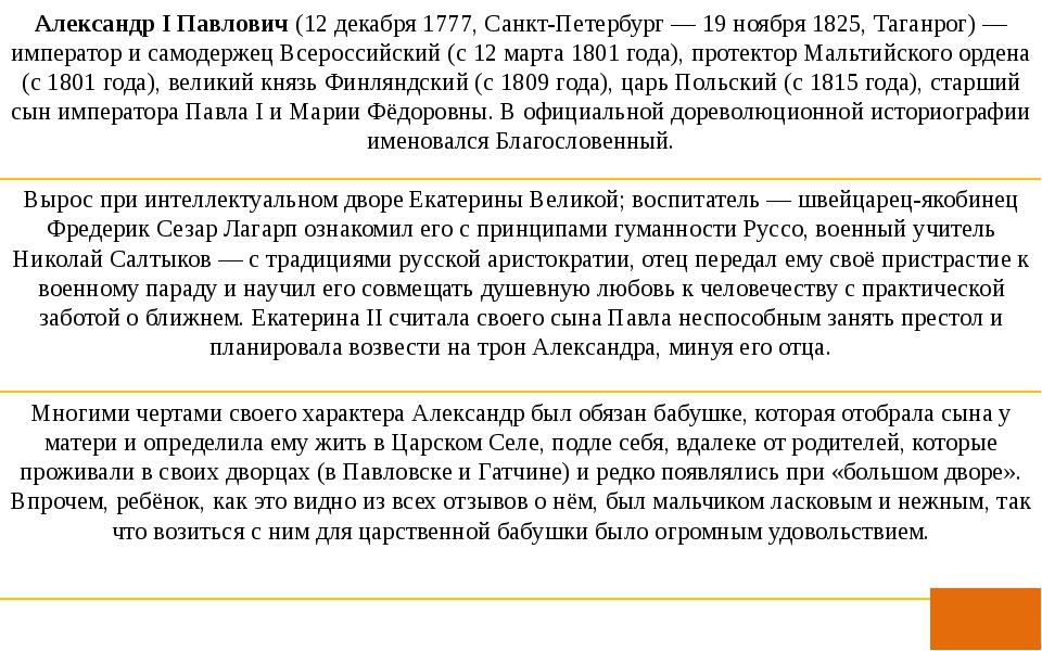 Александр I Павлович (12 декабря 1777, Санкт-Петербург — 19 ноября 1825, Тага...