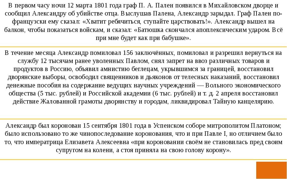 В первом часу ночи 12 марта 1801 года граф П. А. Пален появился в Михайловско...