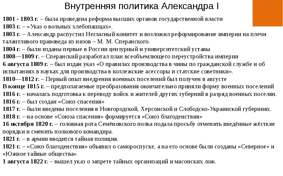 Внутренняя политика Александра I 1801 - 1803 г. – была проведена реформа высш...