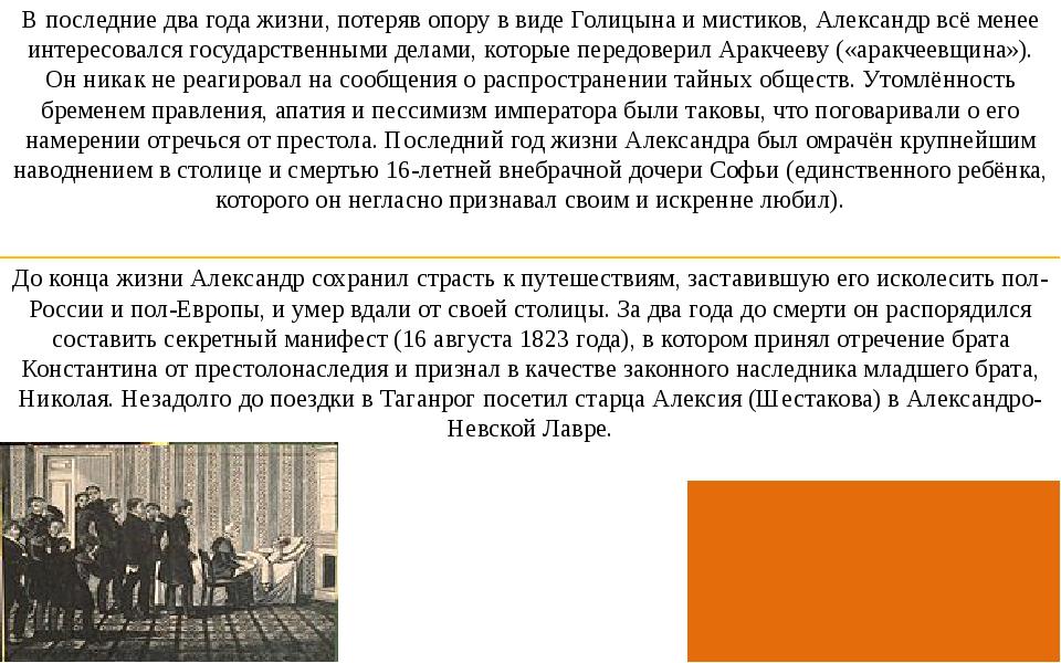 В последние два года жизни, потеряв опору в виде Голицына и мистиков, Алексан...